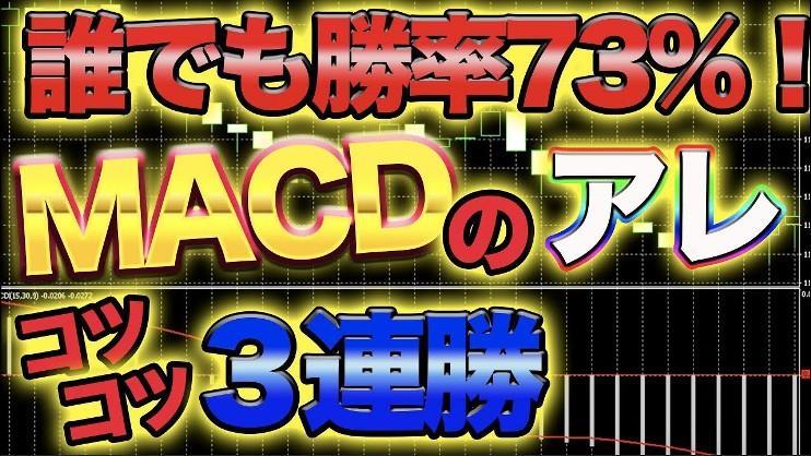 業界初!MACD3連打法!73%の勝率手法を公開【バイナリー】