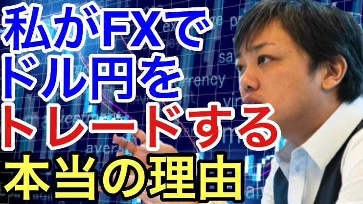 【与沢翼】私がFXでドル円をトレードする本当の理由。FXはドル円だけでいいんですよ。