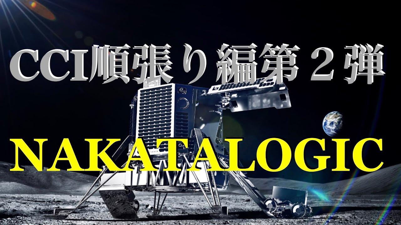 【バイナリーオプション】【手法】CCI最恐順張り編第二弾!!