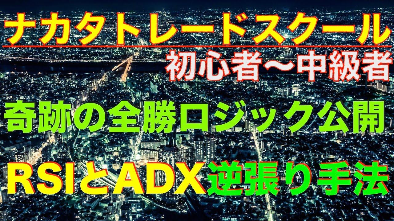 【バイナリーオプション】【手法】全員に奇跡のロジック公開します!RSIとADXを使って論理的に稼ぐ方法。